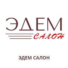 ЭДЕМ САЛОН